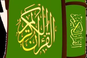 quran-311144_640