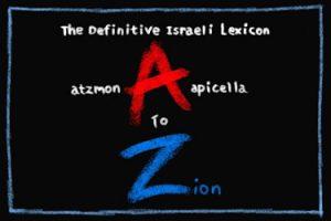 a-to-zion.jpg